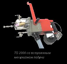Открытая сварочная головка TS 2000