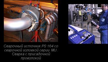 PS 164 – переносной автомат для орбитальной ВИГ - сварки
